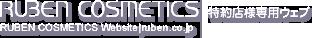 RUBEN COSMETICS